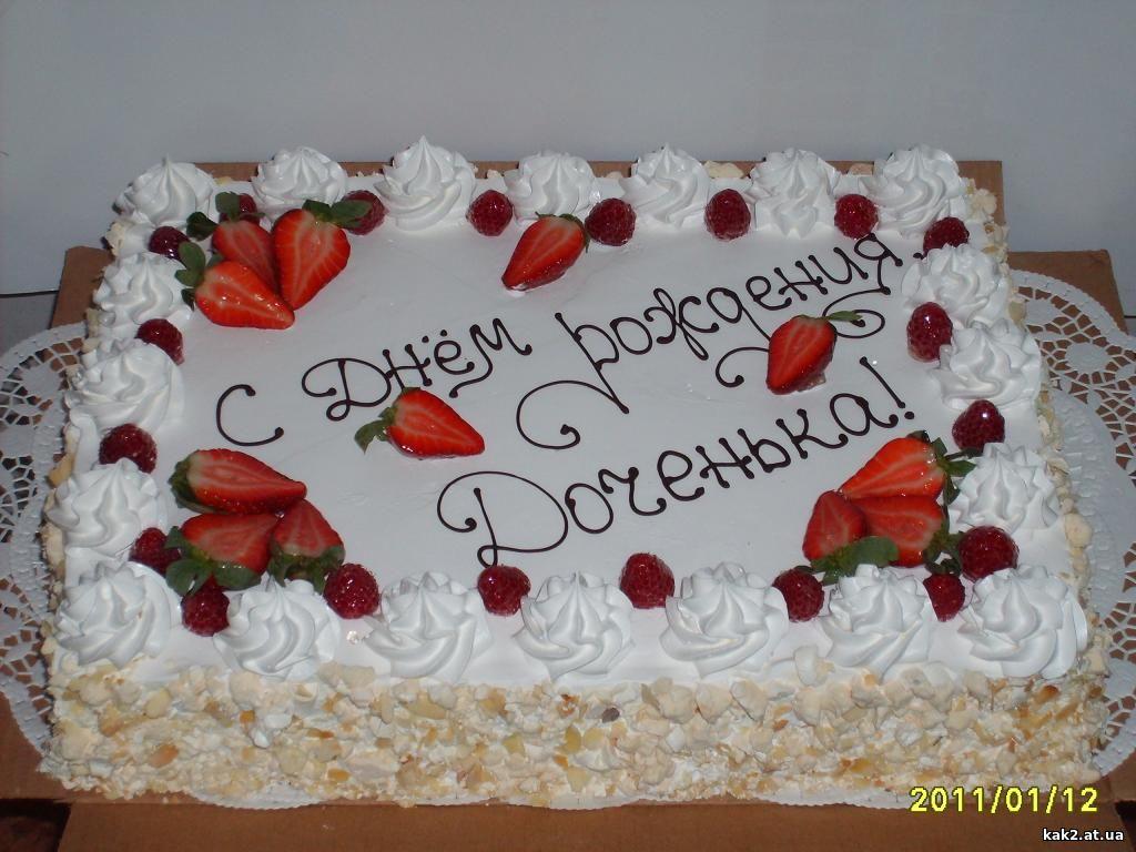 Чем можно украсить торт с днем рождения